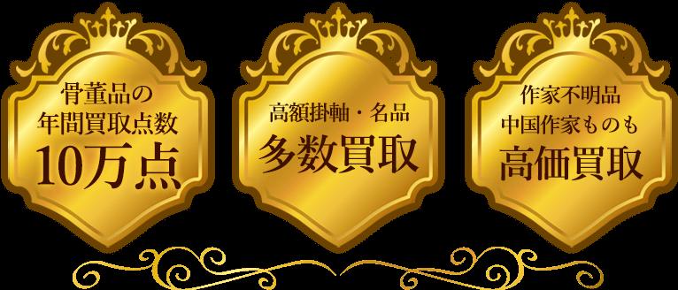 骨董品の年間買取点数10万点、高額掛軸・名品多数買取、作家不明品や中国作家ものも高価買取