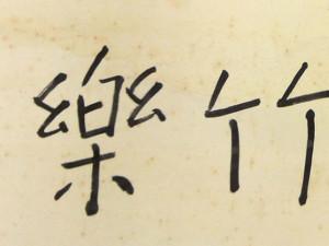 夏目漱石 書