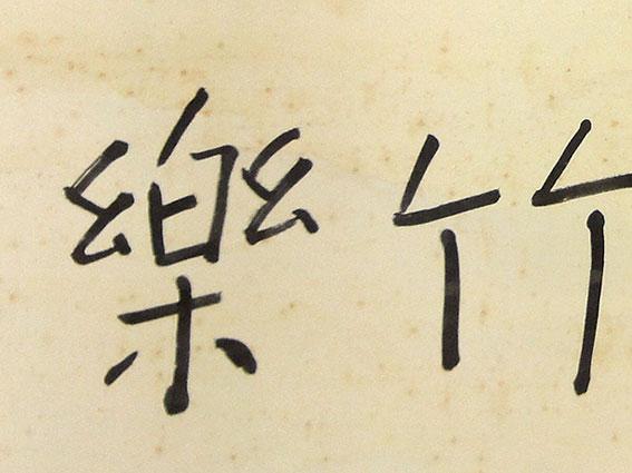 夏目漱石の書を出張買取いたしました